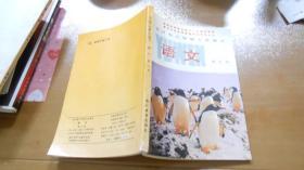 语文 第九册 全日制六年制小学课本(品好,彩色插图,内无笔记划痕) 040601