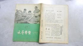 杂志:文艺学习(1955.6) 060726