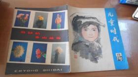 杂志:儿童时代(1979.15)070901