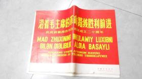 沿着毛主席的革命路线胜利前进 庆祝新疆维吾尔自治区成立二十周年 30页全!连同封面31页 新疆画册选页(大红标题页,下边略皱,其他页品相都不错,原塑料袋装)L5
