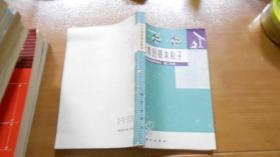 从元素到基本粒子 自然科学基础知识 第二分册(非馆藏)070209