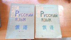 全日制十年制学校高中课本:俄语(第一册,第二册)【有笔记】2本合售 060920