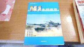 M1系列主战坦克 050622