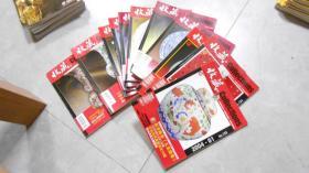 杂志:收藏 2004 全12册,收藏 2003 全12册(24册合售)C1