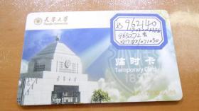 天津大学项目卡,天津大学临时卡,天津大学管理卡(老的,3枚合售!!)XHL
