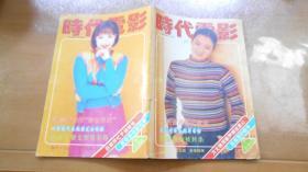 杂志:时代电影(1996.8)封面巩俐  050104