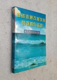 物资流通改革发展的探索与实践:赵克旭经济论文选