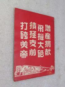 解放初,中国百货公司,上海市公司交通地图