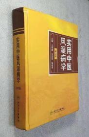 实用中医风湿病学(第2版)