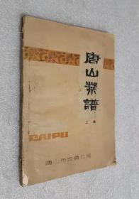 唐山菜谱(上集)