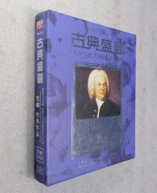 古典盛宴 巴赫经典作品(黑胶5CD)