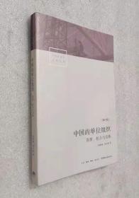 中国的单位组织:资源、权力与交换