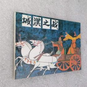城濮之战【连环画】