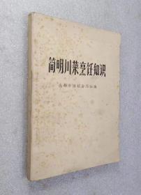 简明川菜烹饪知识