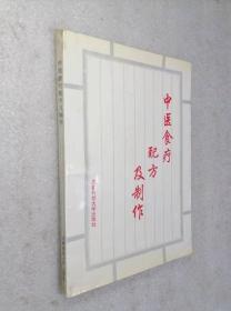 中医食疗配方及制作