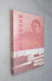 林戈尔音乐作品集 上册【签名本】