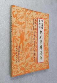 凉山彝族自治州文史资料选辑(第八辑)