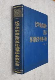 化学物的毒性及其环境保护参数手册