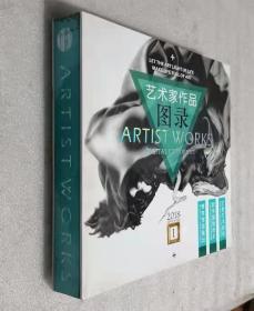 艺术家作品图录:ARTISTWORKS 2018