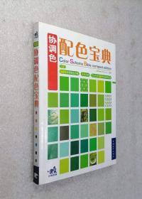 协调色配色宝典(含光碟1张)