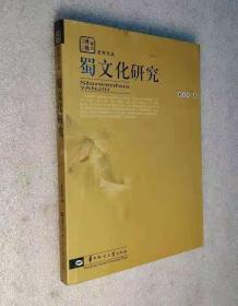 蜀文化研究