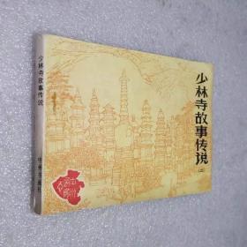 少林寺故事传说 二 连环画