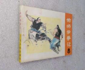 连环画:偷师学拳记