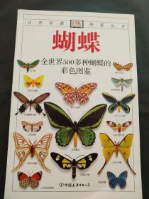 蝴蝶——全世界500多种蝴蝶的彩色图鉴(自然珍藏图鉴丛书)