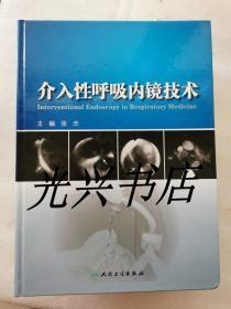 介入性呼吸内镜技术