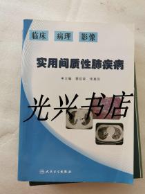 实用间质性肺疾病