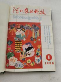 河北农业科技 1988年(1-12)期