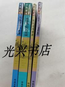 苏味道与三苏研究丛书 全4册