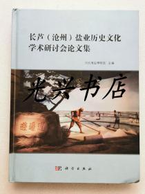 长芦(沧州)盐业历史文化学术研讨会论文集