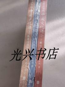 给青少年的中国文化课(全3册)全新未拆封