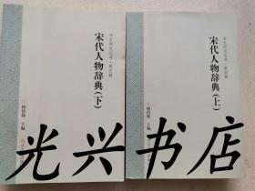 宋代人物辞典(上下) 签赠本