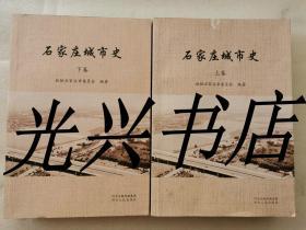 石家庄城市史 上下(全两册)
