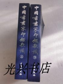 中国书画家印鉴款识(上下全二册)