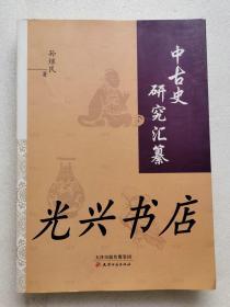 中古史研究汇纂