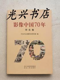 影像中国70年 河北卷
