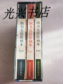 四书五经绘画本 ( 全三册 盒装)
