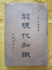 """稀见民国初版一印""""精品新文学珍本""""《菊隐丛谭 现代知识》,陶菊隐 著,32开平装一册全。中华书局 民国二十九年(1940)十月,初版一印刊行。版本罕见,品如图。"""