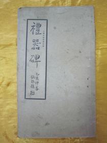 """稀见民国老版""""精印书法碑帖""""《礼器碑》(古今碑帖集成1),16开大本,平装一册全。""""上海大众书局""""民国老版精印刊行。是书刊印精美,校印俱佳,为书法爱好者必备之作。版本罕见,品如图。"""