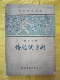 """极稀见民国初版一印""""武侠技击小说""""《朔方健儿传》(插图本),求幸福斋主""""张冥飞""""著,32开平装一册全。""""上海世界书局""""民国十七年(1928)八月,初版一印刊行。内有精美插图多幅,图文并茂。封面精美,版本极为罕见,品如图!"""