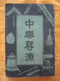 """极稀见民国初版一印""""乐理学名著""""《中乐寻源》,童斐 编纂,32开平装一册全。""""商务印书馆""""民国十五年(1926)二月,重磅道林纸初版一印精印刊行。该书是研究中国古典音乐、乐器、乐理,发展状况的重要资料,具有极高的史料参考价值。版本罕见,品如图!"""