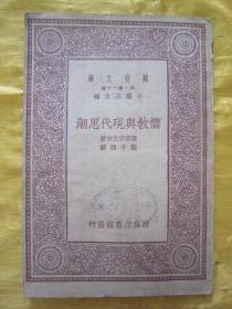 """民国初版一印""""万有文库本""""《儒敎与现代思潮》,服部宇之吉 著;郑子雅 译,32开平装一册全。商务印刷馆 民国二十年(1931)四月,初版一印刊行。版本罕见,品佳如图。"""