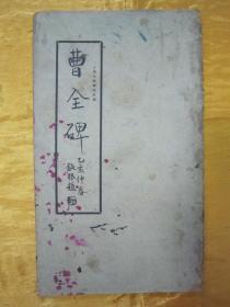 """稀见民国老版""""精印书法碑帖""""《曹全碑》(古今碑帖集成4),16开大本,平装一册全。""""上海大众书局""""民国老版精印刊行。是书刊印精美,校印俱佳,为书法爱好者必备之作。版本罕见,品如图。"""