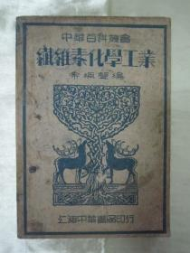"""稀见民国老版""""中华百科丛书""""《纤维素化学工业》(插图本),余飒声 编,32开平装一册全。""""上海中华书局""""民国三十六年(1947)五月刊行。内附大量插图,图文并茂,内容丰富。封面设计精美,版本罕见,品如图!"""