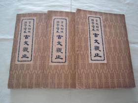 """稀见民国老版""""言文对照 国学读本""""《古文观止》(全四册),存二、三、四册,卷四至卷十二,32开平装三册。""""上海百新书店""""民国三十六年(1947)一月,繁体竖排刊行。此为中华传统文学经典,版本罕见,品佳如图。"""