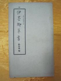 """稀见民国老版""""精印书法碑帖""""《伊墨卿草书》(古今碑帖集成82),【清】伊秉绶 書,16开大本,平装一册全。""""上海大众书局""""民国老版精印刊行。是书刊印精美,校印俱佳,为书法爱好者必备之作。版本罕见,品佳如图!"""