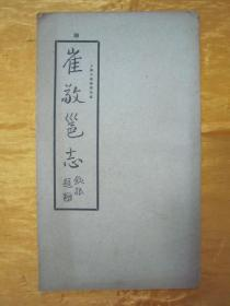"""稀见民国老版""""精印书法碑帖""""《崔敬邕志》(古今碑帖集成10),16开大本,平装一册全。""""上海大众书局""""民国老版精印刊行。是书刊印精美,校印俱佳,为书法爱好者必备之作。版本罕见,品佳如图。"""